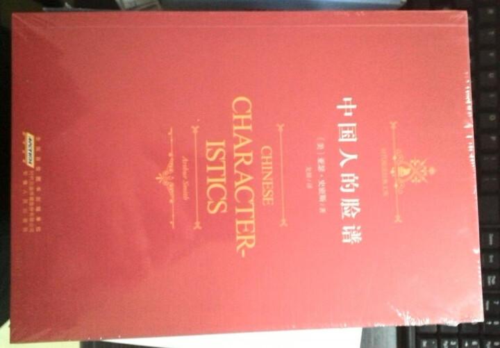 时代阅读经典文库:中国人的脸谱 晒单图
