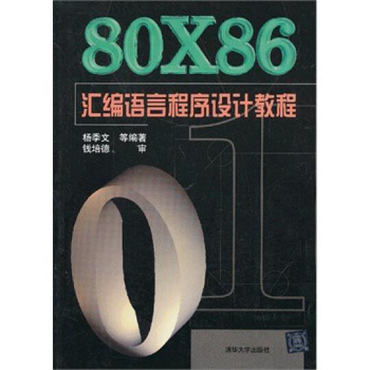 80x86汇编语言程序设计教程 晒单图