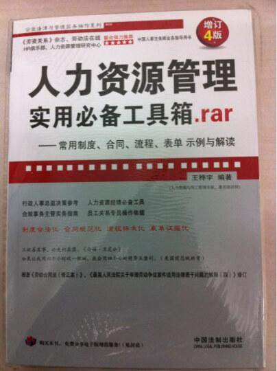 人力资源管理实用必备工具箱rar:常用制度、合同、流程、表单示例与解读(增订4版) 晒单图