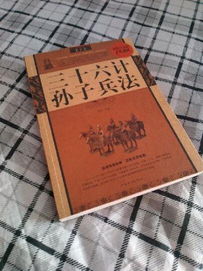 三十六计孙子兵法(最全集)(超值白金版) 晒单图