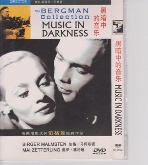 黑暗中的音乐(DVD简装版) 晒单图