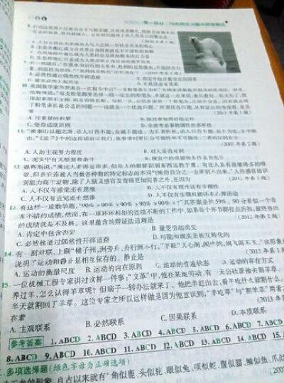 肖秀荣·2014考研政治命题人知识点精讲精练 晒单图