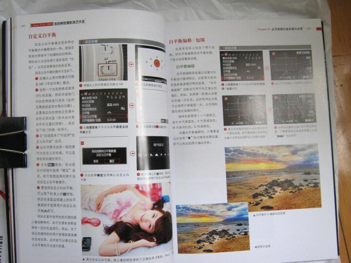 Canon EOS 100D 数码单反摄影技巧大全 晒单图