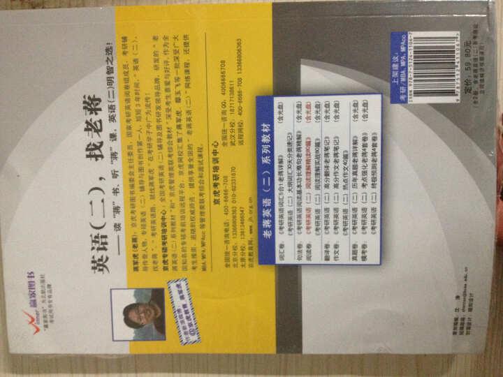 蒋军虎2014MBA、MPA、MPACC等专业学位考研英语(二)阅读理解精读80篇(第6版)(套装上下册)(附光盘) 晒单图