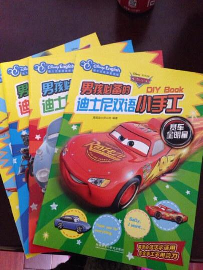 男孩必备的迪士尼双语小手工(套装共4册) 晒单图