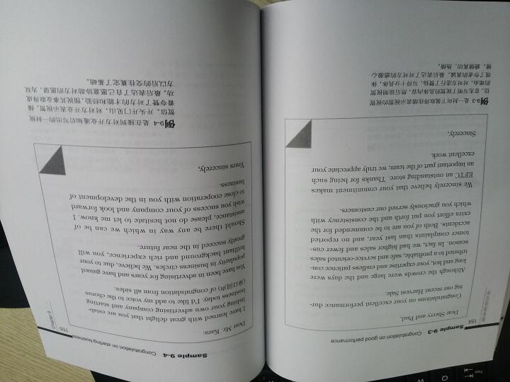 商务英语写作:专业英语类 晒单图