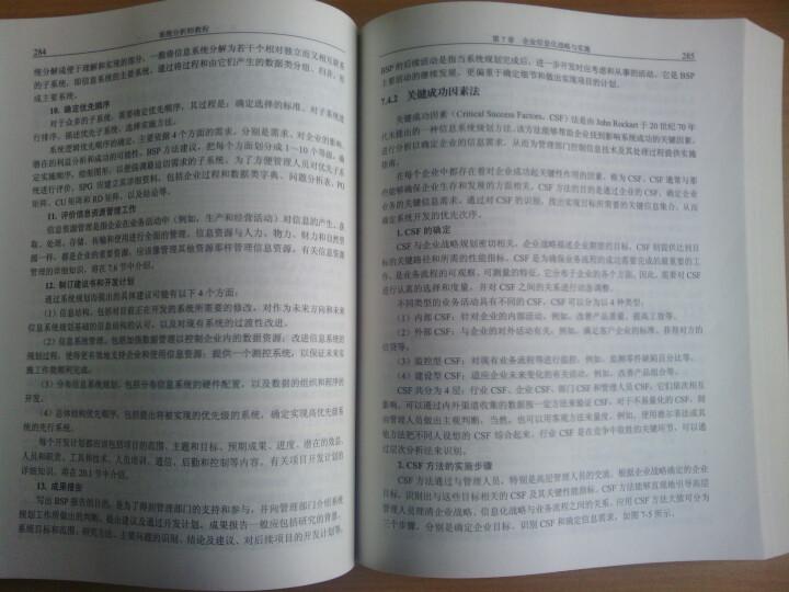 全国计算机技术与软件专业技术资格(水平)考试指定用书:系统分析师教程 晒单图
