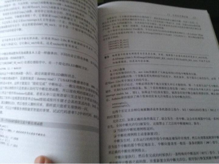 图灵程序设计丛书:Arduino技术内幕 晒单图