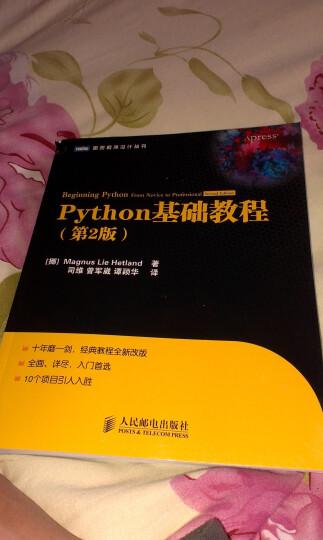 Python基础教程(第2版) 晒单图