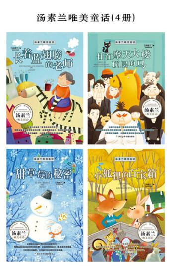 汤素兰唯美童话(套装共4册) 晒单图