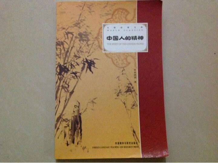 大师经典文库:中国人的精神 晒单图