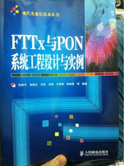 现代光通信技术丛书:FTTx与PON系统工程设计与实例 晒单图