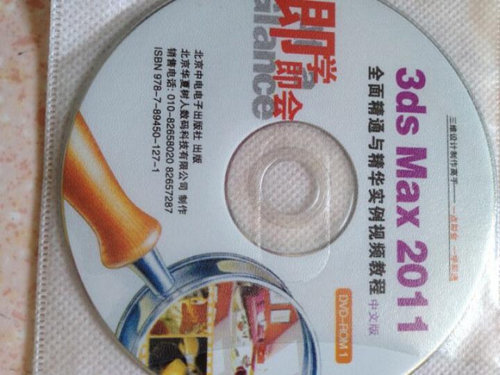 即学即会:3ds Max 2011全面精通与精华实例视频教程(中文版)(2DVD-ROM) 晒单图