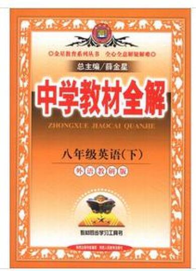 金星教育·中学教材全解:8年级英语(上)(外语教研版)(2013版) 晒单图