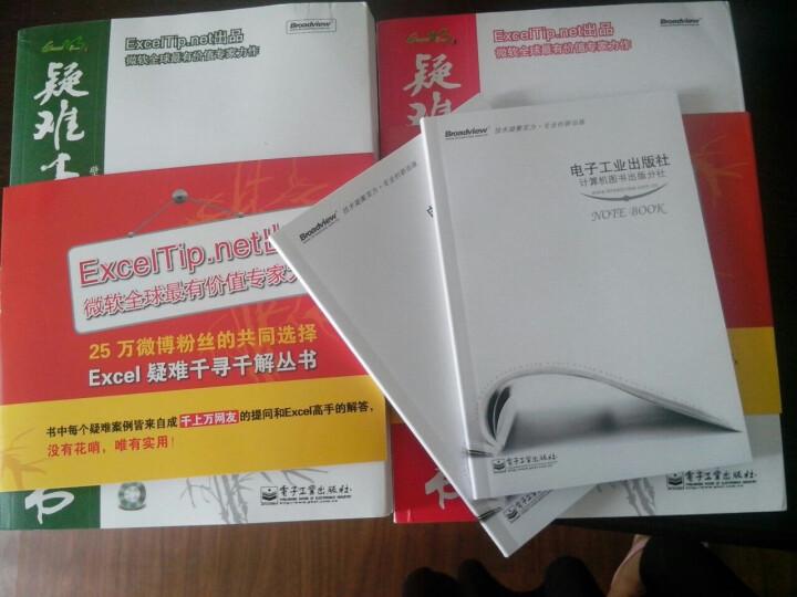 Excel 疑难千寻千解丛书(提高版 套装共2册) 晒单图