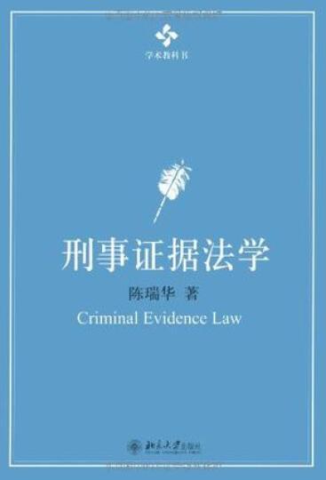 学术教科书:刑事证据法学 晒单图