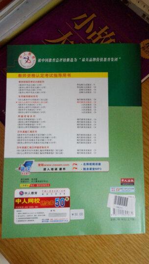 教师资格证考试专用教材2014 幼儿教育学(赠50元抵金券) 晒单图
