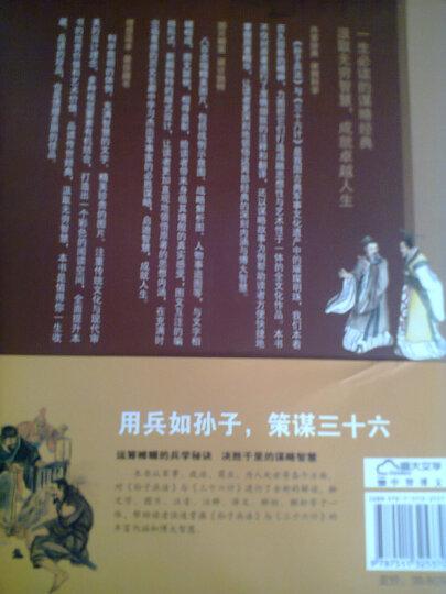 孙子兵法与三十六计(彩图白金版) 晒单图