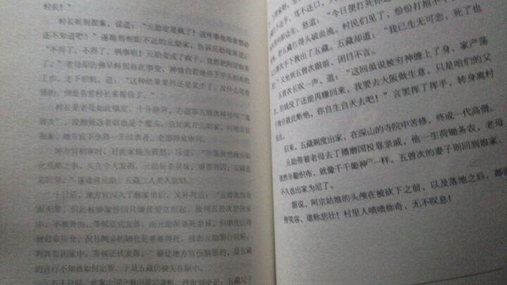 雨月物语·春雨物语(插图本) 晒单图