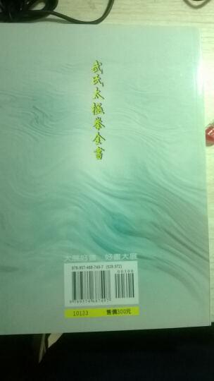 武氏太極拳全書 晒单图