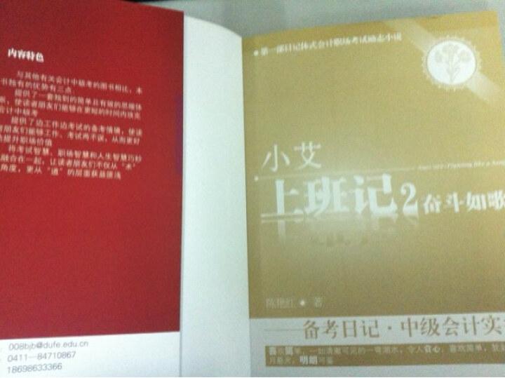 """小艾上班记2:奋斗如歌·备考日记·中级会计实务(附赠价值180元的小艾""""大礼包""""及其他增值服务) 晒单图"""