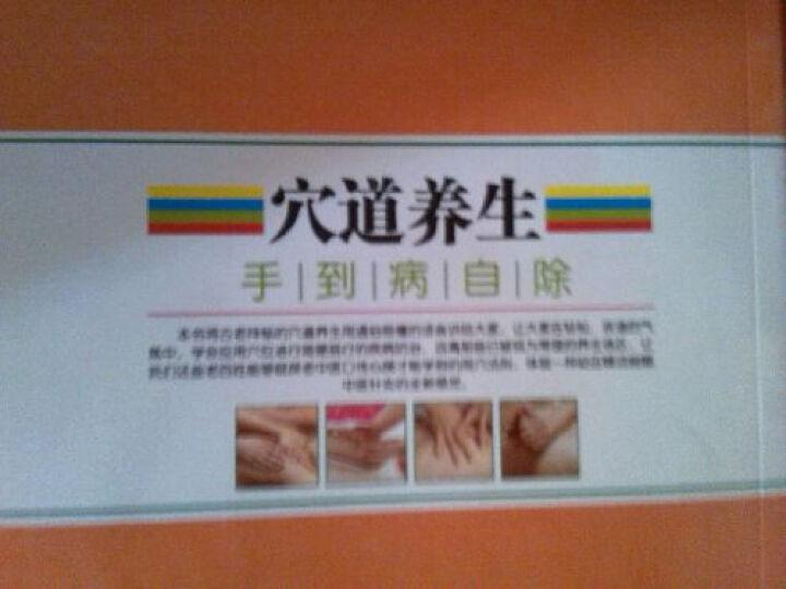 穴道养生:手到病自除(随书赠送人体穴位挂图) 晒单图
