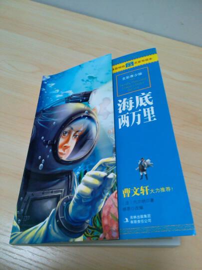 最畅销中外名著名家导读本:海底两万里(全彩青少版) 晒单图