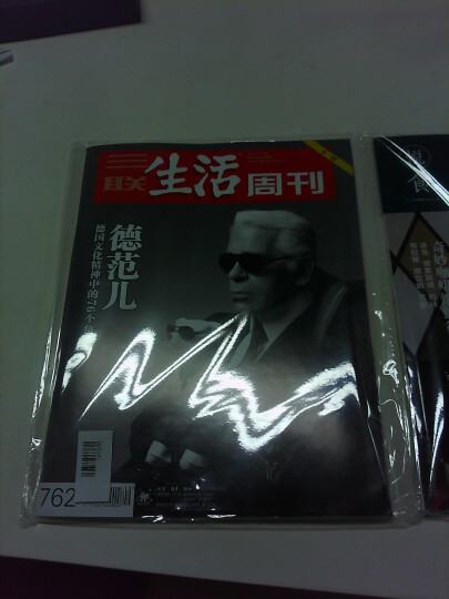 三联生活周刊·德范儿(2013年第46期)(附《悦食Epicure》·火腿博物馆) 晒单图