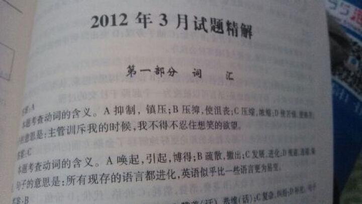 中国科学院博士研究生入学考试英语考试大纲及真题精解(2005-2012年) 晒单图