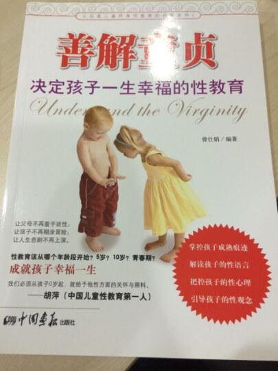 善解童贞:决定孩子一生幸福的性教育 晒单图