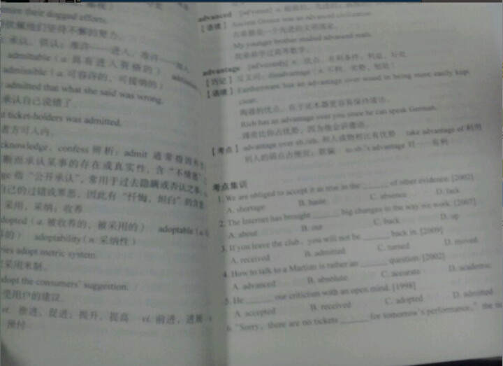 成人本科学士学位:英语水平统一考试词汇分频速记宝典 晒单图