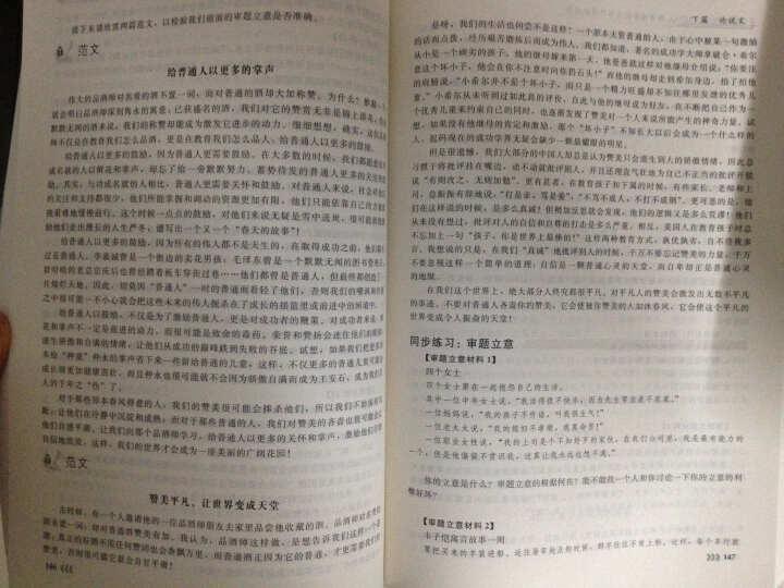 大纲解析人讲写作:陈君华2014MBA、MPA、MPAcc联考综合能力写作高分指南(第6版) 晒单图