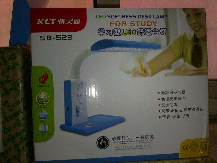 快灵通KLT SB-523 LED儿童台灯护眼学习台灯 蓝色 晒单图