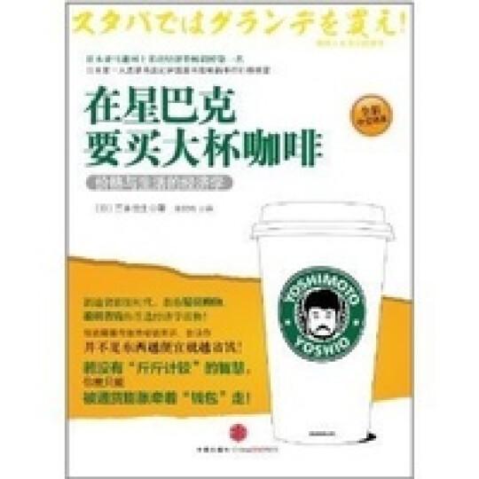 在星巴克要买大杯咖啡(全新中文译本) 中信出版社图书 晒单图