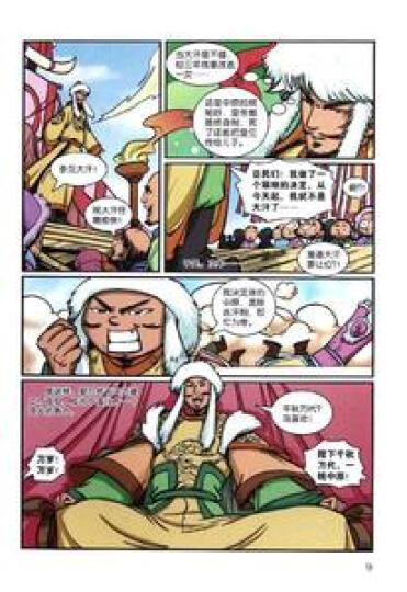 漫画国学系列漫画:续资治通鉴(套装全8册) 晒单图