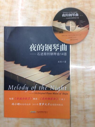 夜的钢琴曲 晒单图