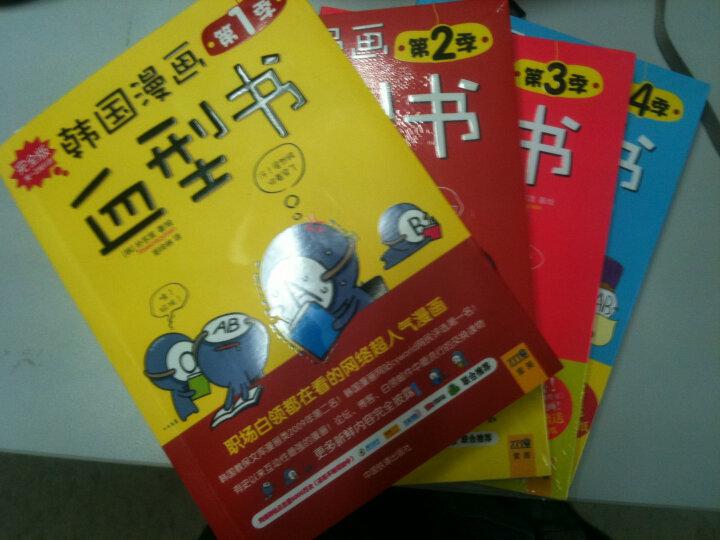 韩国漫画血型书(第4季) 晒单图
