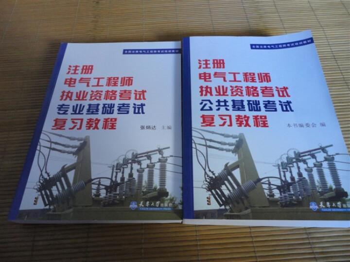 注册电气工程师执业资格考试基础考试复习指导书(专业基础) 晒单图
