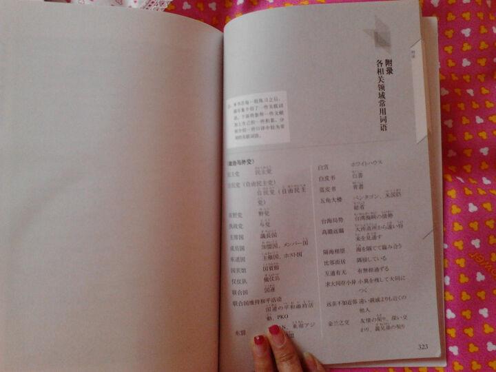 日本文学名著日汉对照系列:青梅竹马 晒单图