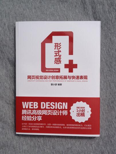 形式感+:网页视觉设计创意拓展与快速表现 晒单图