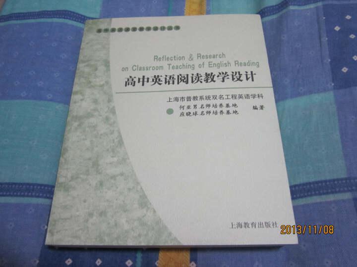 高中英语课堂教学设计丛书:高中英语阅读教学设计 晒单图