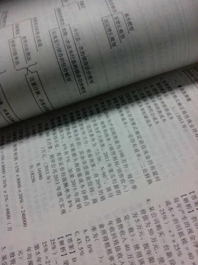 2014年注册税务师考试应试指导及全资模拟测试:财务与会计(附卡1张) 晒单图