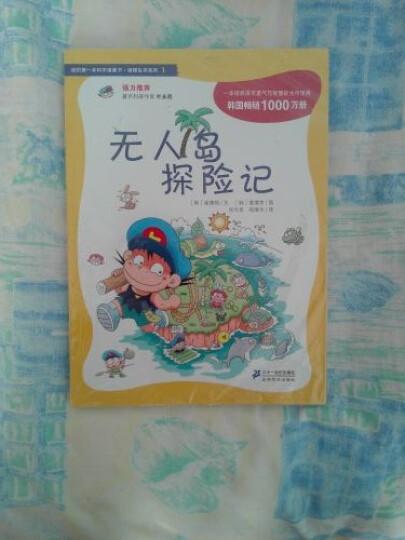 无人岛探险记(1) 幼儿图书 早教书 故事书 儿童书籍 晒单图