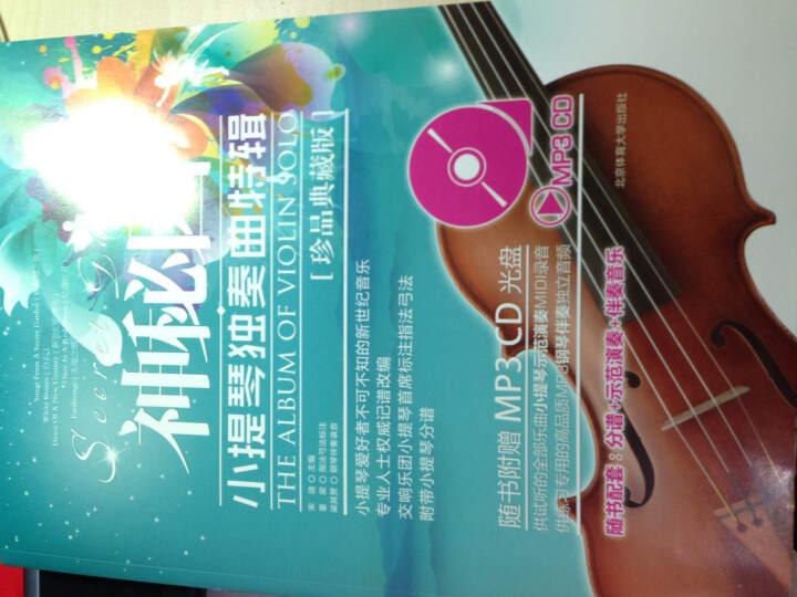 神秘园小提琴独奏曲特辑(珍品典藏版)(附MP3 CD光盘1张+总谱1本) 晒单图