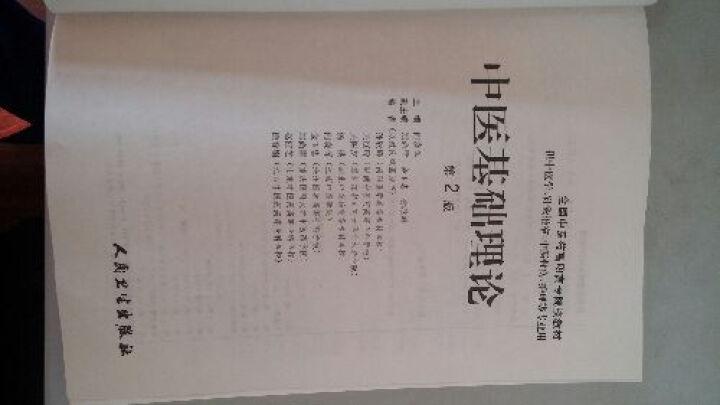 中医基础理论(第2版) 晒单图