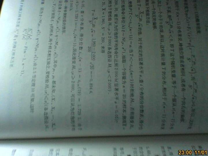 普通高等教育公共基础课程用书:应用数理统计 晒单图