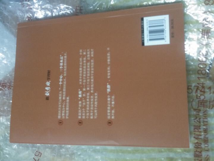 理财工具箱(升级版) 中信出版社图书 晒单图