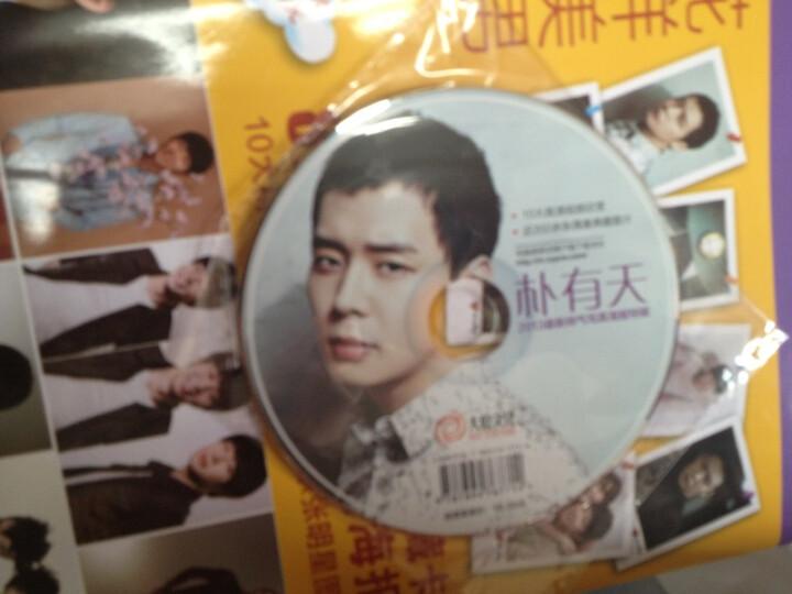 朴有天(2013最新帅气写真海报特辑) 晒单图