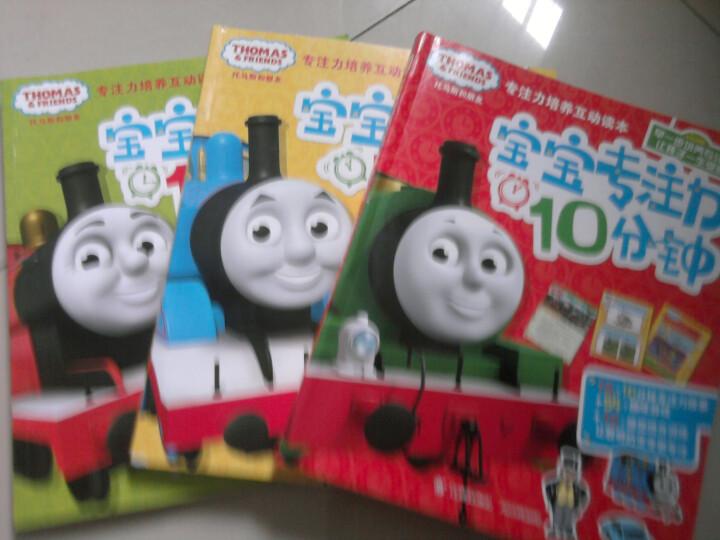 托马斯和朋友·专注力培养互动读本(套装共3册) 晒单图