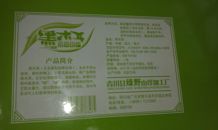 青润山宝青川黑木耳盒装250g四川特产山珍菌类干货 晒单图